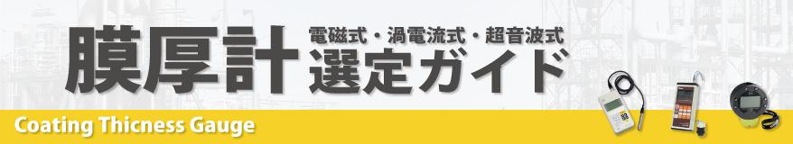 【測定原理別】膜厚計選定ガイド!電磁式・渦電流式・超音波式で解説