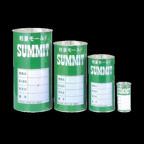 サミット缶(軽量モールドサミット)/KC-186A